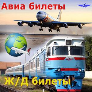 Авиа- и ж/д билеты Слободского