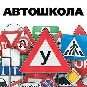 Автошколы Слободского