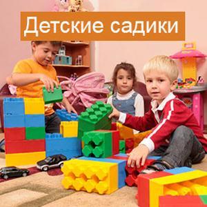 Детские сады Слободского