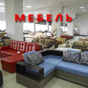 Магазины мебели Слободского