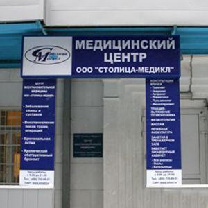 Медицинские центры Слободского