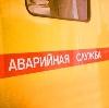 Аварийные службы в Слободском