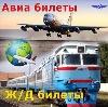 Авиа- и ж/д билеты в Слободском