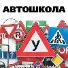 Автошколы в Слободском