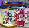 Детские магазины в Слободском