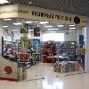 Книжные магазины в Слободском