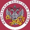 Налоговые инспекции, службы в Слободском