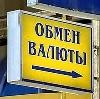 Обмен валют в Слободском