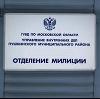 Отделения полиции в Слободском