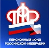 Пенсионные фонды в Слободском