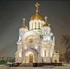 Религиозные учреждения в Слободском