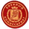 Военкоматы, комиссариаты в Слободском