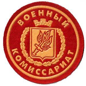 Военкоматы, комиссариаты Слободского